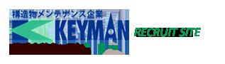 キーマン | 採用・求人サイト